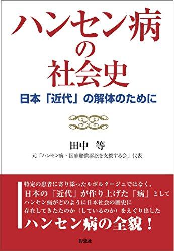 ハンセン病の社会史: 日本「近代」の解体のために