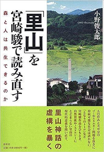 「里山」を宮崎駿で読み直す: 森と人は共生できるのか
