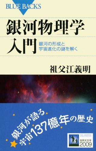 銀河物理学入門―銀河の形成と宇...