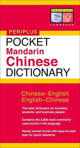 Pocket Mandarin Chinese Dictionary: Chinese-English English-Chinese (Periplus Pocket Dictionaries)