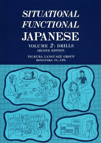 Situational Functional Japanese Volume 2: Drills [Tsukuba Language Group] (English and Japanese Edition)