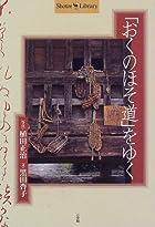 「おくのほそ道」をゆく (Shotor Library)