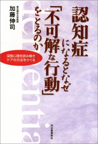 Download Ninchishō ni naru to naze fukakaina kōdō o torunoka : Shinsō shinri o yomitoki kea no hōhō o saguru ebook