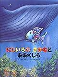 Rainbow Fish Big Blue Wha(JAPANESE) (Japanese Edition)