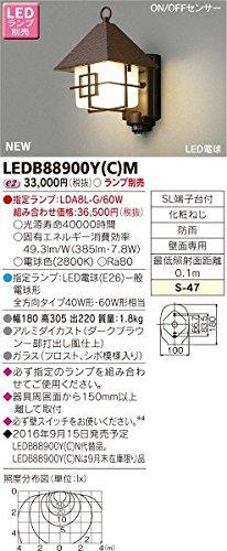 東芝ライテック ON/OFFセンサー付ポーチ灯 LEDB88900Y(C)M ランプ別売 B01H3IMNTM 14969