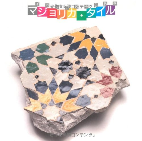 Majolica tiles - The glitter of the Iberian (INAX BOOKLET 8 No.3) (1988) ISBN: 4872755278 [Japanese Import] ()