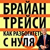 Getting Rich Your Own Way: Achieve All Your Financial Goals Faster Than You Ever Thought Possible [Russian Edition]