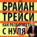 Getting Rich Your Own Way: Achieve All Your Financial Goals Faster Than You Ever Thought Possible [Russian Edition] | Brian Tracy