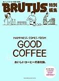 BRUTUS特別編集 もっとおいしいコーヒーの進化論。 (マガジンハウスムック)