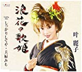 NAMIWA NO UTAHIME / SHIKKARI SHITEYA / FUUFU MICHI