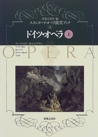 ドイツ・オペラ〈上〉 (スタンダード・オペラ鑑賞ブック)