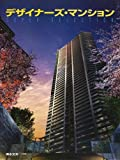 Designers Apartments in Japan High-Rise, , 4766117131