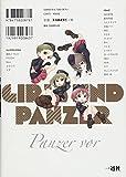 GIRLS und PANZER Comic Anthology SIDE:Kuromorimine Jogakuen