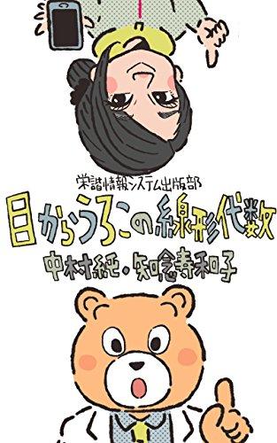 Me kara Uroko no Senkei Daisuu (Japanese Edition)