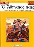 Alix, tome 15 : L'Enfant Grec (version grec ancien)