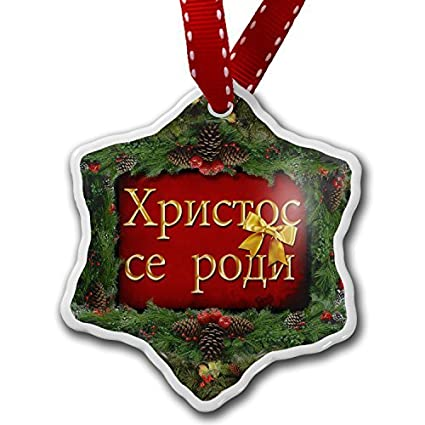 funny christmas ornaments for kids merry christmas in serbian from serbia kosovo bosnia and herzegovina holiday - Funny Christmas Tree Ornaments