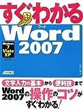 すぐわかる Word2007 Windows7/ Vista/ XP 全対応 (すぐわかるシリーズ)