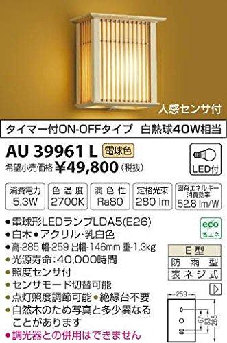 AU39961L 電球色LED人感センサ付シーリング和風玄関灯 B01GCAY926 21190