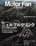 Motor Fan illustrated vol.63 (モーターファン別冊)