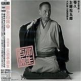 百席(7)帯久/お藤松五郎