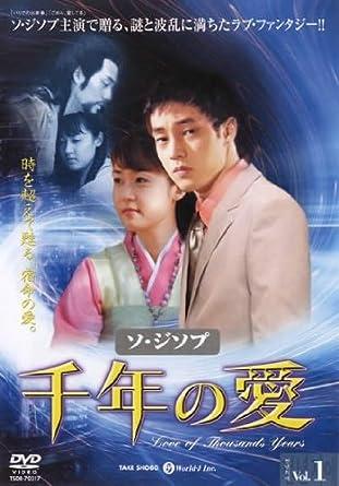 Amazon | 千年の愛 全10巻セット [レンタル落ち] [DVD] -TVドラマ