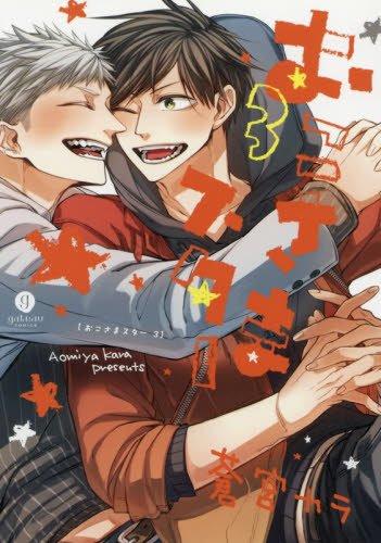 おこさまスター (3) (gateauコミックス)