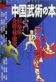 中国武術の本   幻の拳法と奇跡の技の探究 (New sight mook)