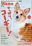 Wan(ワン) 2018年 05 月号 [雑誌]
