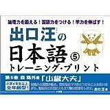 出口汪の日本語トレーニング・プリント 5: 森鴎外編「山椒大夫」