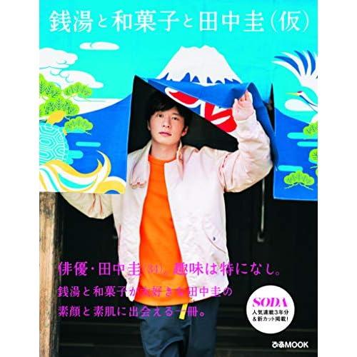 銭湯と和菓子と田中圭 表紙画像