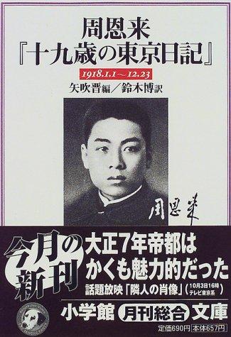 周恩来『十九歳の東京日記』―1918.1.1~12.23 (小学館文庫)