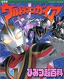 Decision Ultraman Gaia secret super Encyclopedia (TV Magazine Deluxe) (1999) ISBN: 4063044467 [Japanese Import]