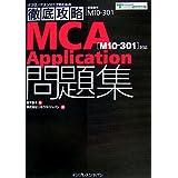 徹底攻略 MCA Application問題集 [M10-301]対応 (ITプロ・ITエンジニアのための徹底攻略)