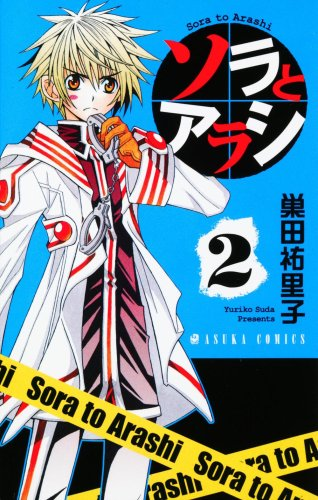4f6d9a99aa Volume 2 and stormy sky (Asuka Comics) (2008) ISBN: 4049250659 [