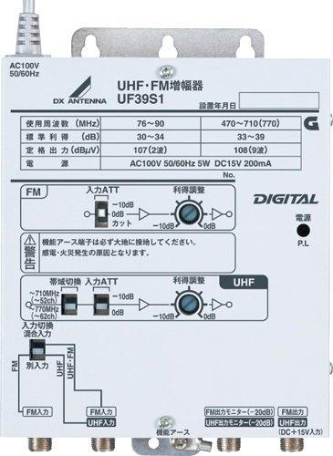 DXアンテナ UF39S1 UHFFM増幅器 UHF39dB形 地上デジタル放送用 電源内蔵(AC100V) 重畳(DC15V) 共用形 B074ZZPYFR