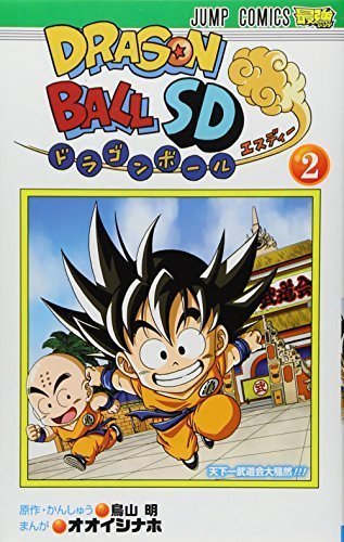 Dragon Ball SD - Vol.2 (Jump Comics) Manga by Shueisha (2014-05-04)