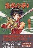 翡翠の夢 5 破妖の剣(5) (破妖の剣シリーズ) (コバルト文庫)