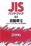 JISハンドブック 自動車 (2006-2)