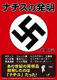 「ナチスの発明」武田 知弘
