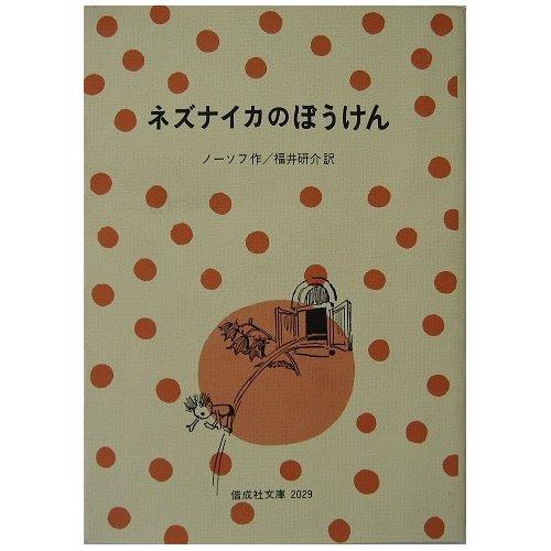 ネズナイカのぼうけん (偕成社文庫 (2029))
