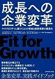 成長への企業変革――ケイパビリティに基づくコスト削減と経営資源の最適化