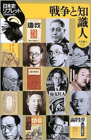 戦争と知識人 (日本史リブレット...
