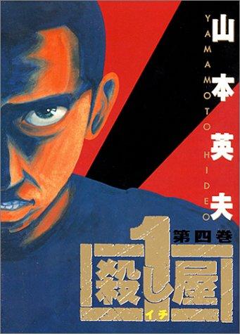 殺し屋1 第4巻 (ヤングサンデーコミックス)