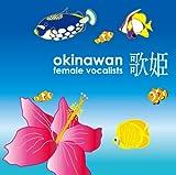 UTAHIME -OKINAWAN FEMALE VOCALISTS-
