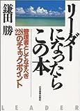 「リーダーになったらこの本」鎌田 勝