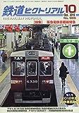 鉄道ピクトリアル 2019年 10 月号 [雑誌]