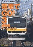 電車でGO!3通勤編パーフェクトガイド (The PlayStation2 BOOKS)