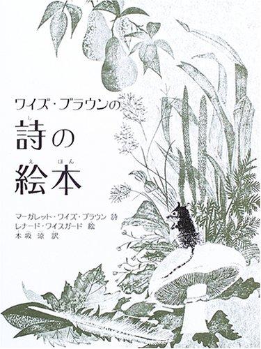 ワイズ・ブラウンの詩の絵本