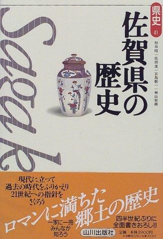 佐賀県の歴史 (県史)