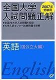 全国大学入試問題正解 (英語国公立大編2007年受験用)
